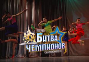 Хореографический конкурс Казань 2018