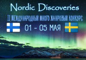 Баннер Nordic Discoveries конкурс в Финляндии Швеции 01 - 05 мая 2020