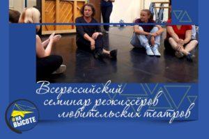 Всероссийский семинар режиссёров любительских театров Москва