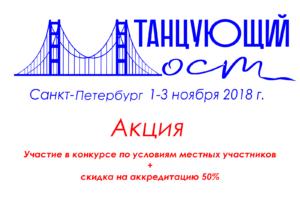 Акция хореографический конкурс Санкт-Петербург