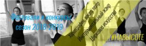 юаннер фестивалей и конкурсов 2018 2019