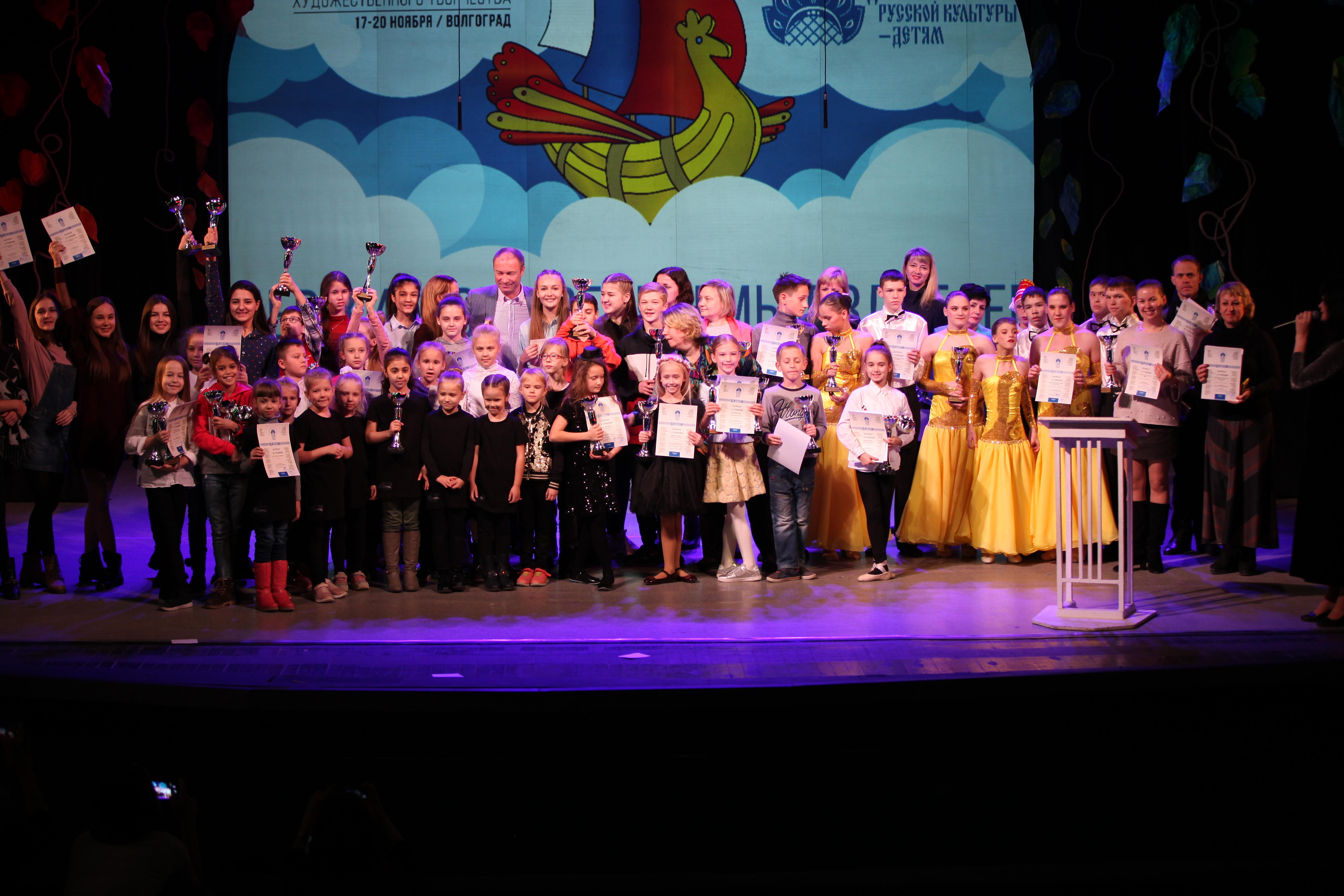 Награждение участников конкурса «Достояние русской культуры- детям» Волгоград 17 -20 ноября 2018