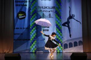 """Танец с зонтом """"Мерри Поппинс, до свидания"""""""