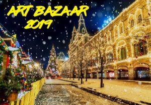 Итоги конкурса Арт Базар 2019 Москва (5-8 января)