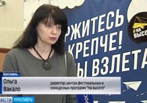 Программа Вести Ярославль на телеканале Россия про конкурс Танцующий Мост в Ярославле 2019