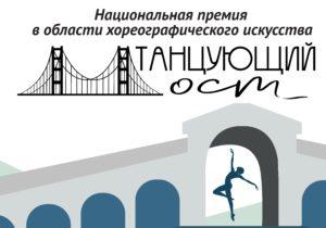 Итоги конкурса Танцующий Мост Екатеринбург 2019