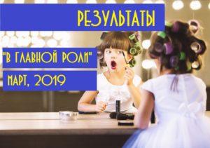 Результаты театрального конкурса В главной роли 2019