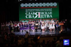 Церемония награждения на конкурсе Славянскае сваяцтва Минск 2019