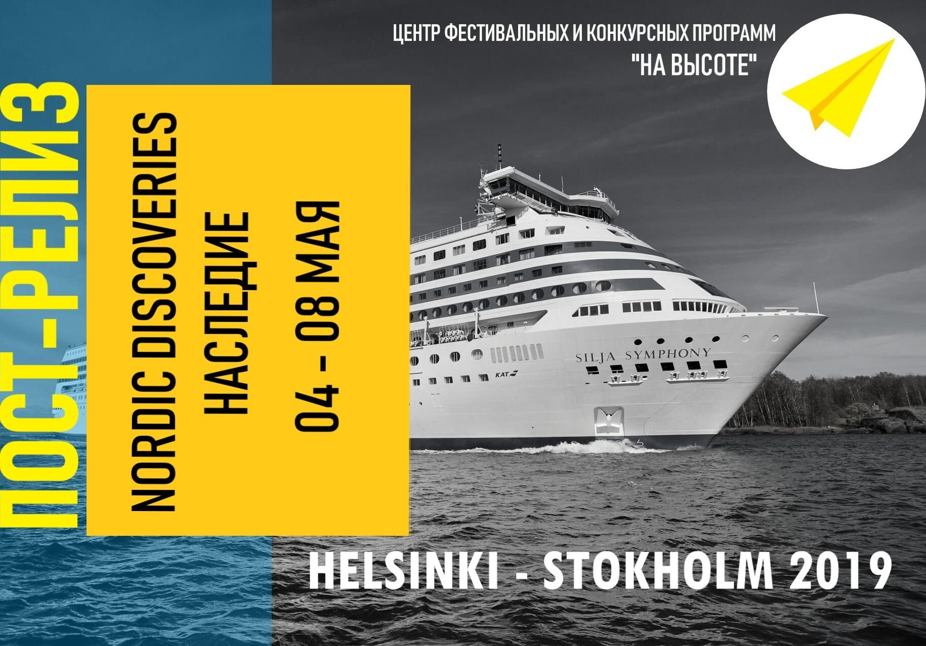 """Баннер пост-релиза конкурса в Финляндии и Швеции """"Nordic Discoveries"""" и """"НАСЛЕДИЕ"""" 04-08 мая 2019"""