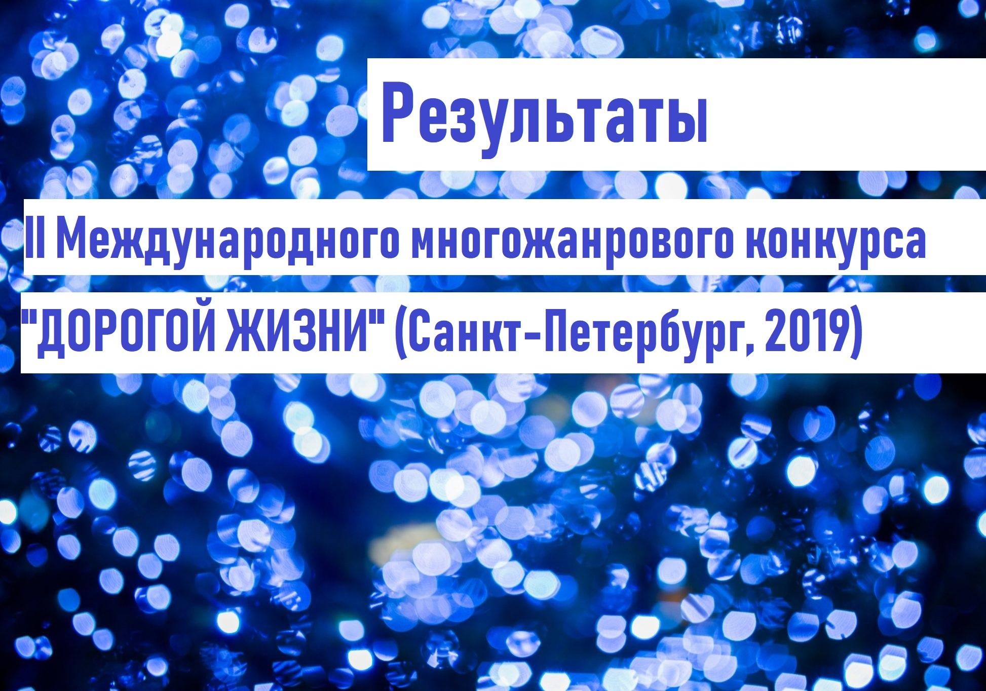 Результаты II Международного конкурса Дорогой Жизни Санкт-Петербург 2019