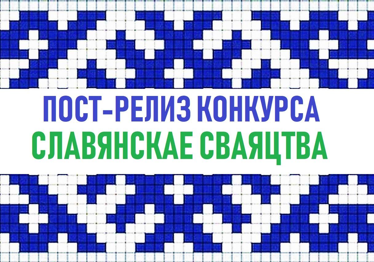 баннер пост-релиза конкурса в Минске 2019 СЛАВЯНСКАЕ СВАЯЦТВА