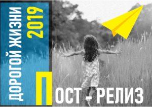 пост релиз конкурса Дорогой Жизни - Санкт-Петербург, май 2019