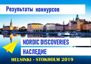 результаты конкурсов в Финляндии Швеции Nordic Siscoveries 2019