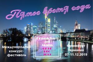 Конкурс Пятое время года Германия Франкфурт (07-11.12.2019)