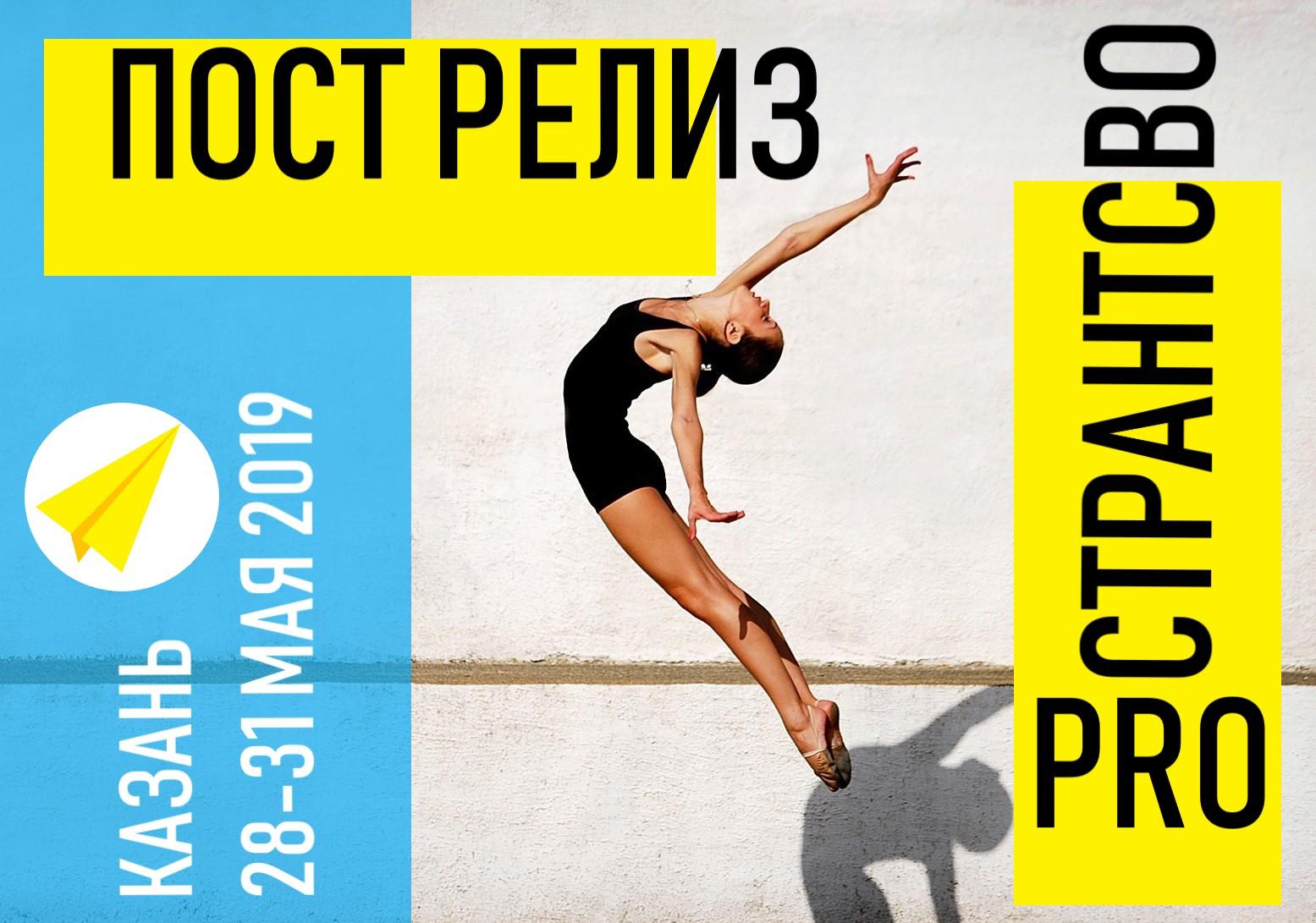 Пост релиз конкурса Пространство Казань 2019