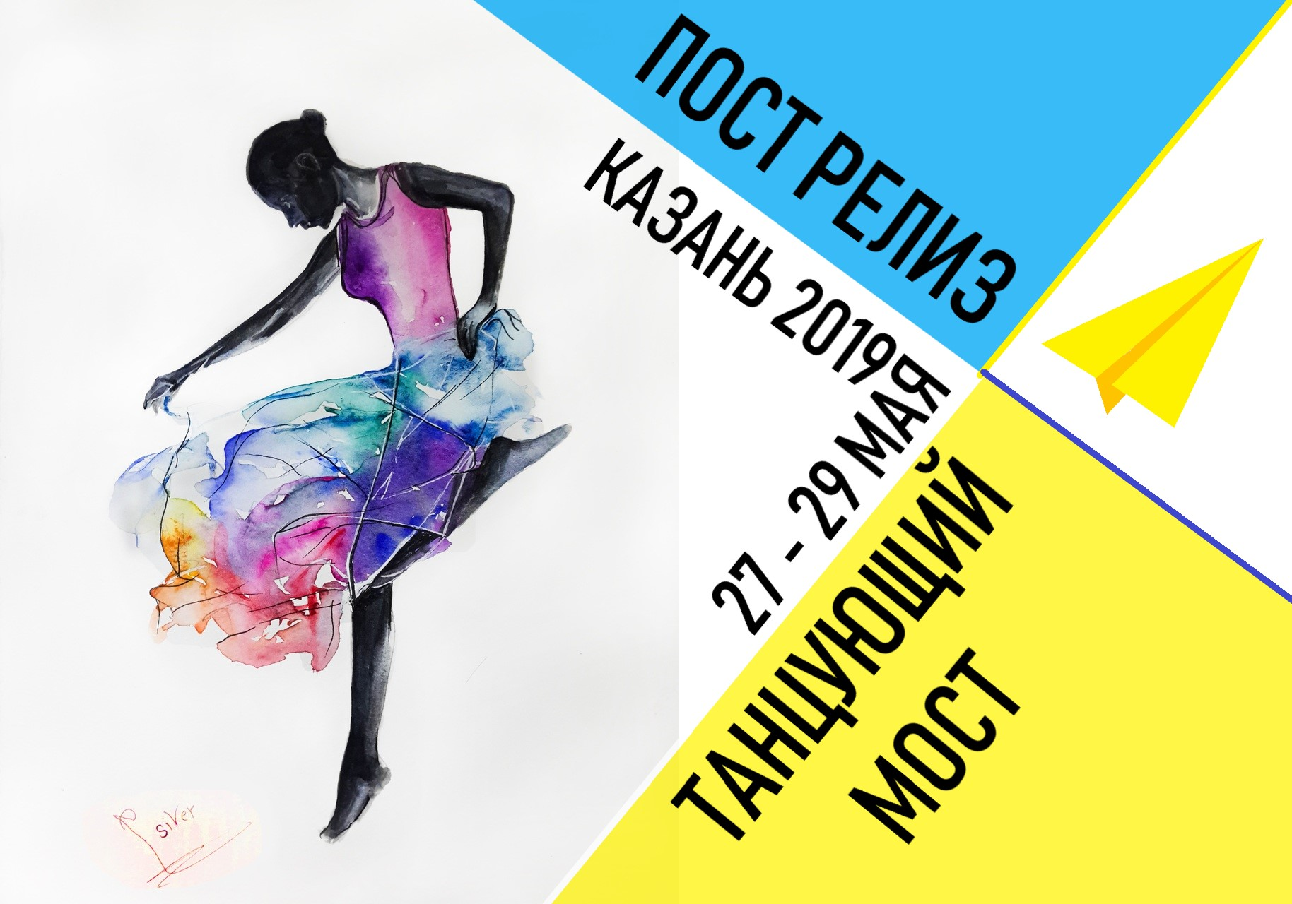 Пост релиз конкурса Танцующий Мост Казань 2019