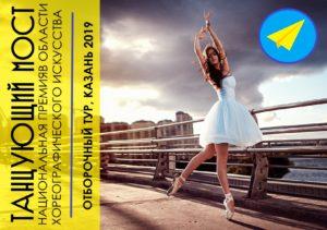 Результаты хореографического конкурса в Казани ТАНЦУЮЩИЙ МОСТ , май 2019