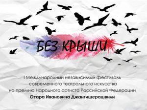 Международный театральный конкурс БЕЗ КРЫШИ (Москва 2019)