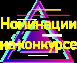 Номинации на хореографическом конкурсе в Москве 2019