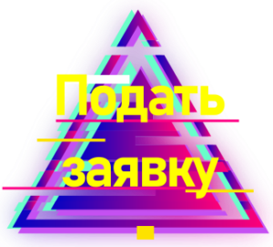Подать заявку на конкурс по хореографии в Москве 2019
