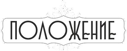 Положение театрального конкурса в Москве 2019