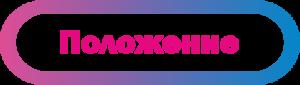 Скачать положение хореографического конкурса в Москве 2019