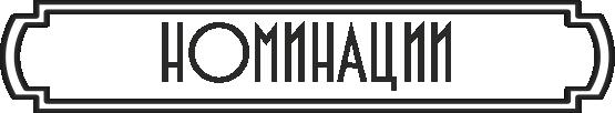 Театральные номинации на конкурсе ЗАМЕТЬТЕ в Москве 2019 году