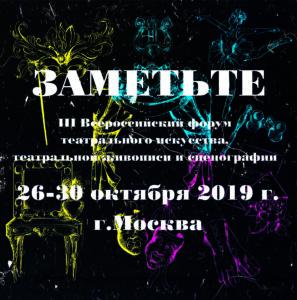 Театральный форум конкурс в Москве ЗАМЕТЬТЕ 2019