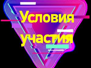 "Условия участия финала конкурса ""Танцующий Мост"""
