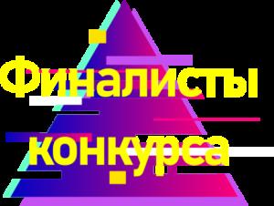 "Финалисты хореографического конкурса ""Танцующий Мост"""
