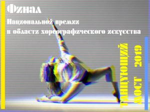 Финал Хореографического конкурса Танцующий Мост 2019