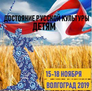 Баннер конкурса в Волгограде 2019
