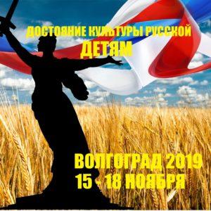 Конкурс в Волгограде 2019