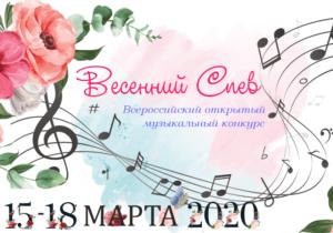 Вокальный хоровой конкурс Весенний спев 2020
