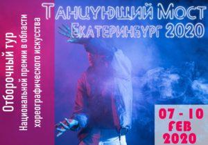 Хореографический конкурс в Екатеринбурге февраль 2020 Танцующий Мост