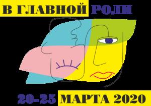 Баннер театрального конкурса В главной роли Сочи март 2020