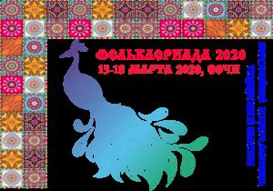Фольклориада конкурс народного творчества России 2020 БАННЕР