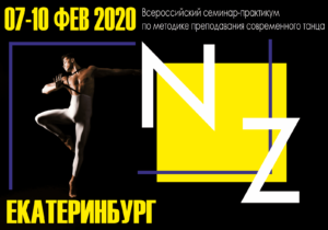 NAPOKAZ баннер Хореографический конкурс в Екатеринбурге 2020 февраль