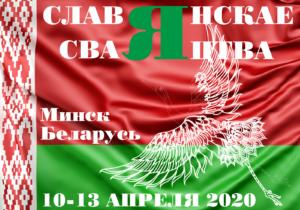 Баннер Международного конкурса в Минске 2020