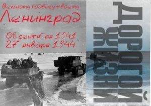 Баннер Патриотического Международного многожанрового конкурса Дорогой жизни Санкт-Петербург 07-10 мая 2020