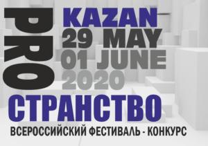 Баннер конкурс Пространство Казань май 2020