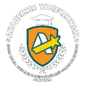 Логотип Академии Увлечённых 2020