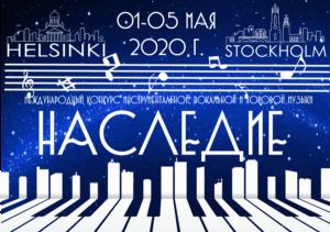 Международный музыкальный вокальный конкурс НАСЛЕДИЕ 2020 Хельсинки Стокгольм