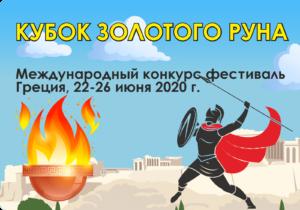 Баннер конкурса Кубок Золотого руна Греция июнь 2020