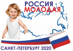 Баннер конкурса Россия Молодая Санкт-Петербург 2020
