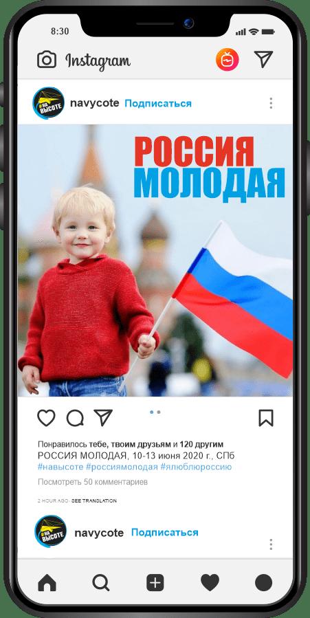 Инстаграм конкурса Россия Молодая 2020 НАВЫСОТЕ