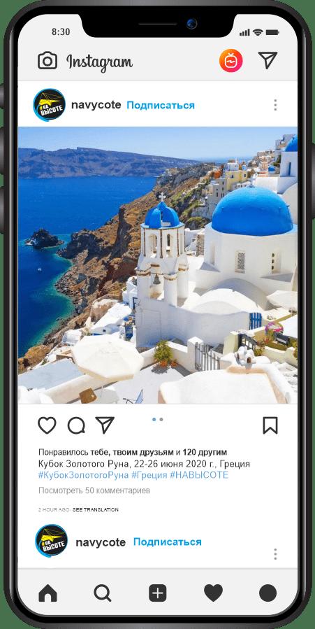 Подпишись на организаторов конкурса в Греции 2020 #НАВЫСОТЕ