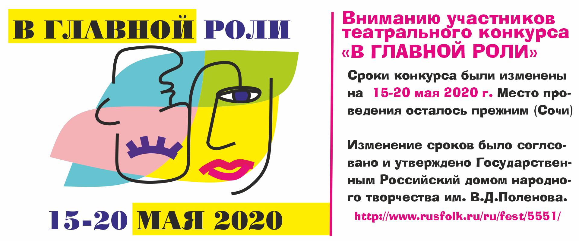 Изменение сроков проведения театрального конкурса В ГЛАВНОЙ РОЛИ (май 2020 г. Сочи)