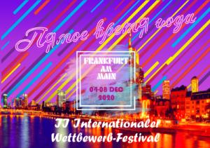 баннер конкурса в Германии Пятое время года 4 - 8 декабря 2020 г