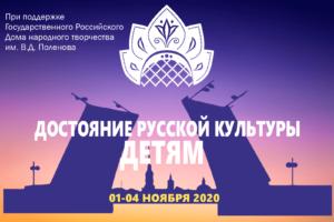 Баннер Достояние русской культуры Детям 2020 Санкт-Петербург